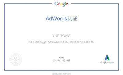 """googleadwords认证"""
